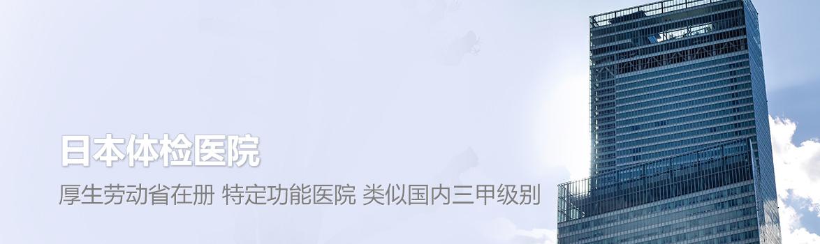 日本体检医院介绍