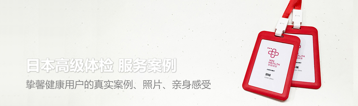 挚馨健康日本高级体检服务案例