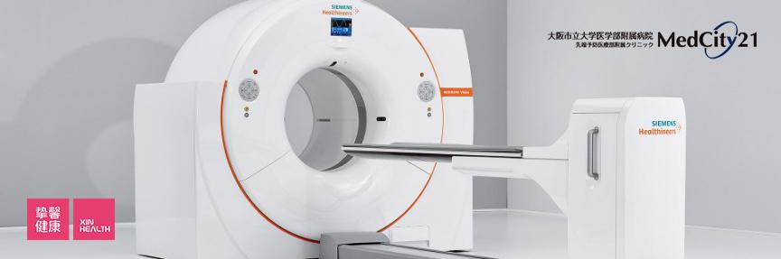 大阪市立大学医学部附属病院 西门子最新 PET-CT 解决方案 Biograph Vision 系统