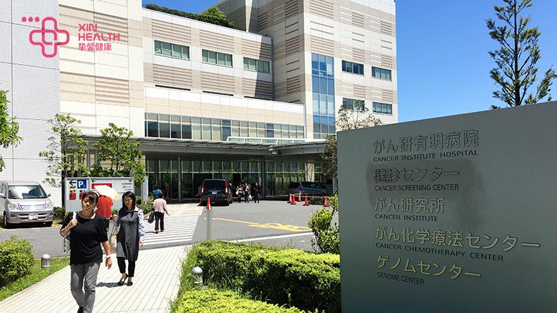 日本东京癌研有明医院