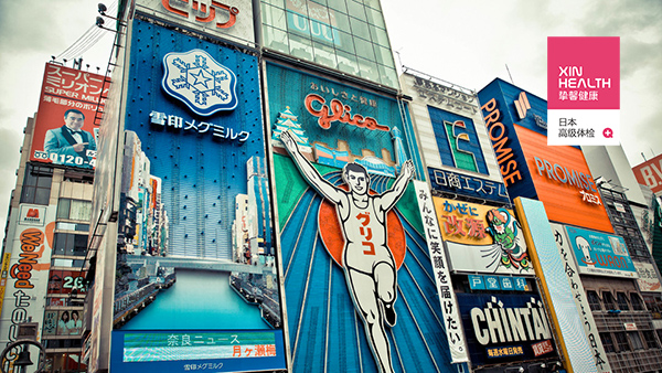 日本体检大阪