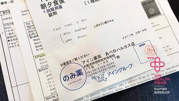 日本体检医院用药指南