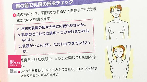 去日本体检乳房
