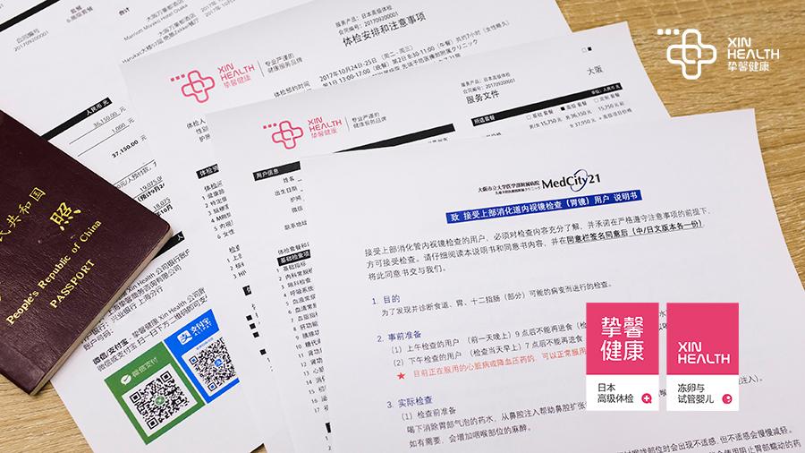 挚馨健康日本高级体检预约单和服务文件