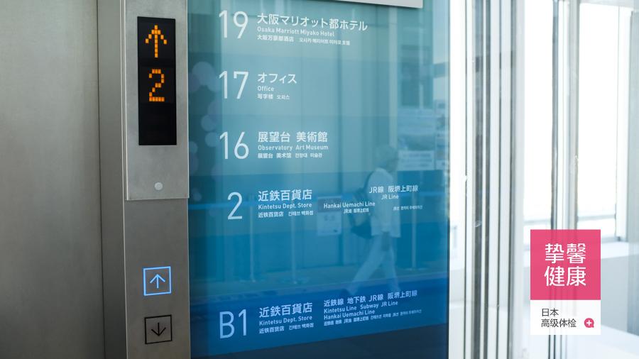 挚馨健康日本高级体检所在全日本最高楼