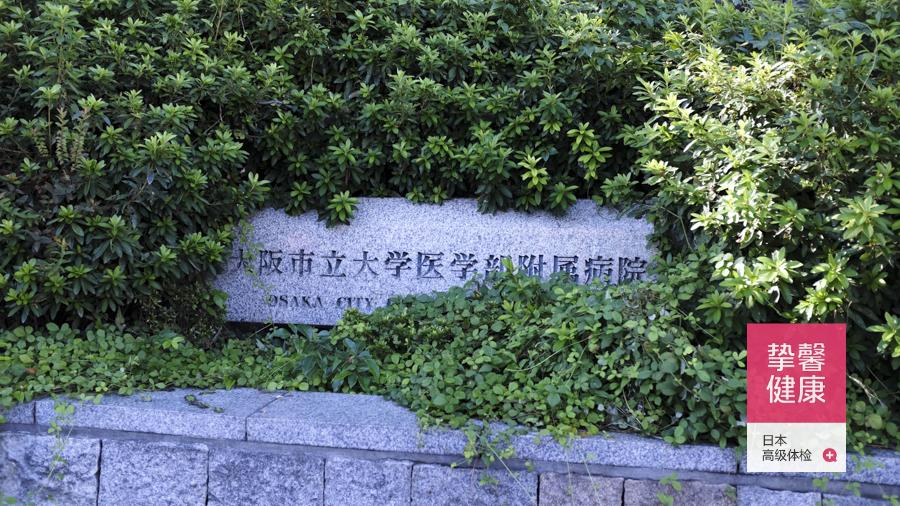 大阪市立大学医学院附属医院-挚馨健康日本体检合作医院