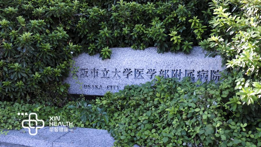 日本大阪高级体检医院