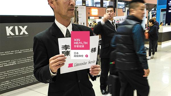 日本高级体检车接车送服务