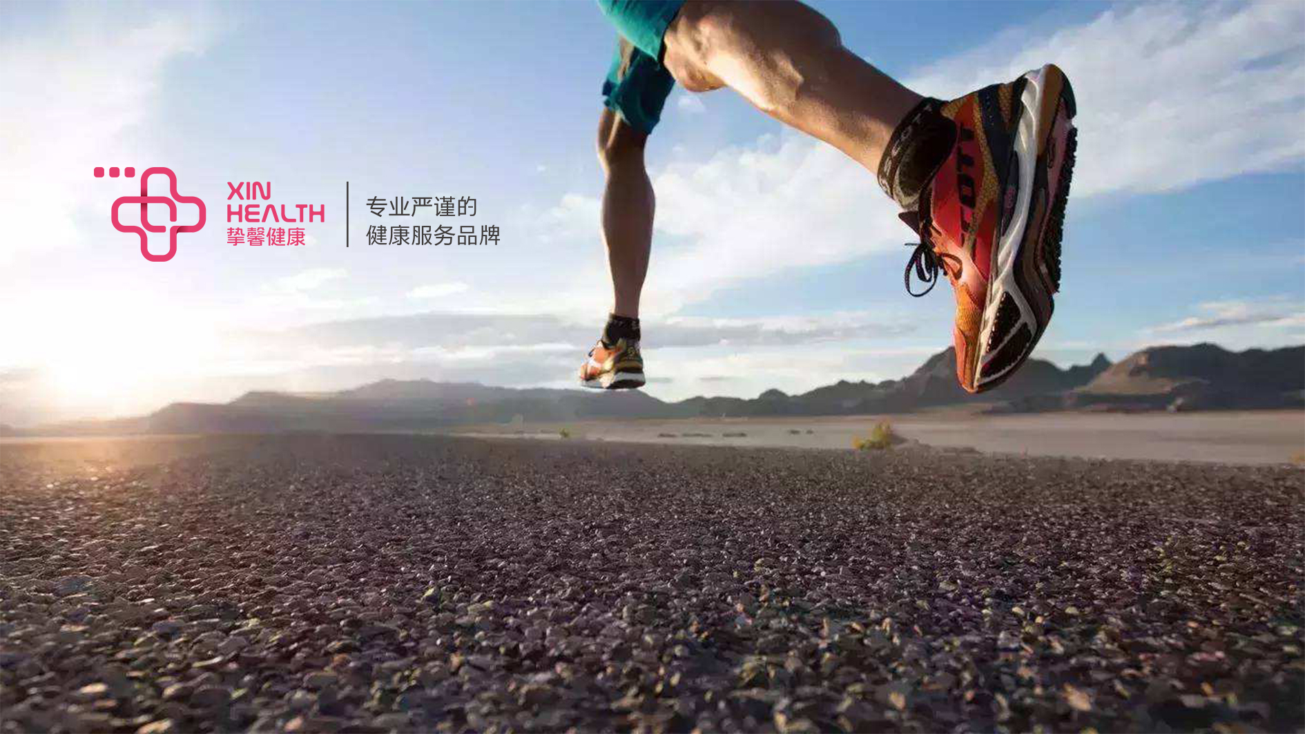 运动有利健康