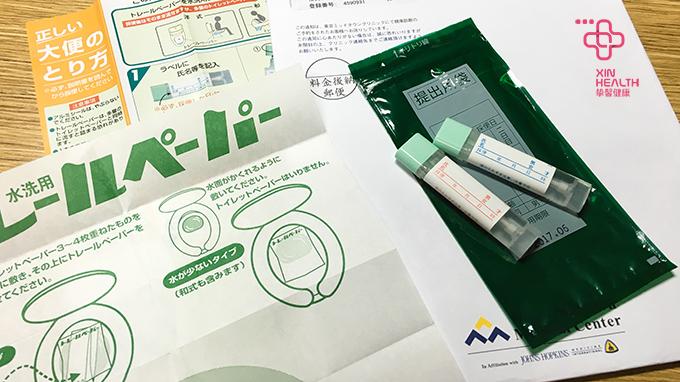 日本寄过来的体检前的采样工具
