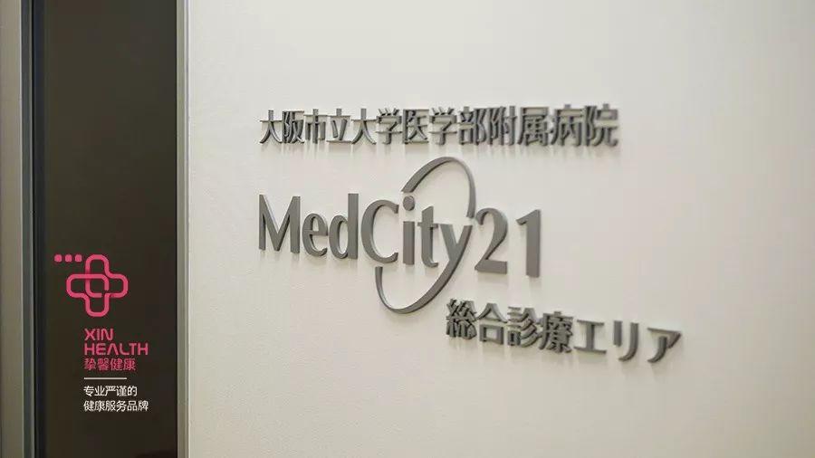 日本高级体检医院