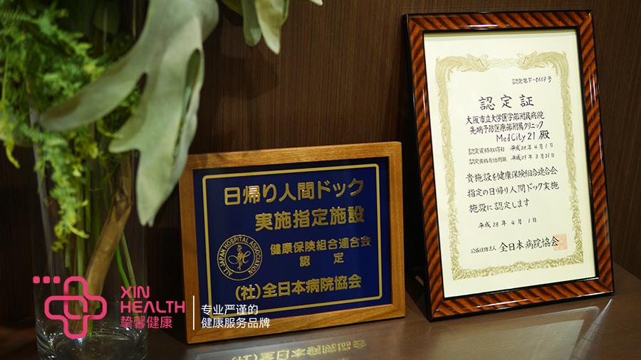日本医院:厚生劳动省在册