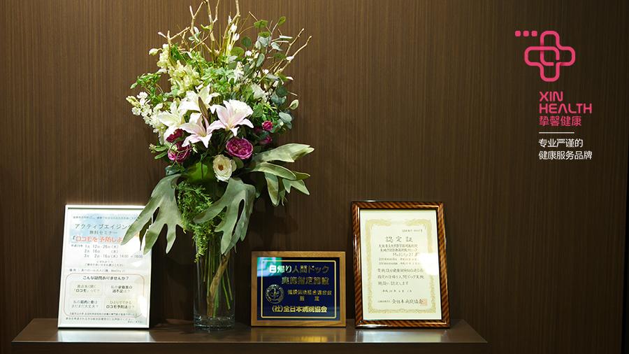 日本体检医院资质表