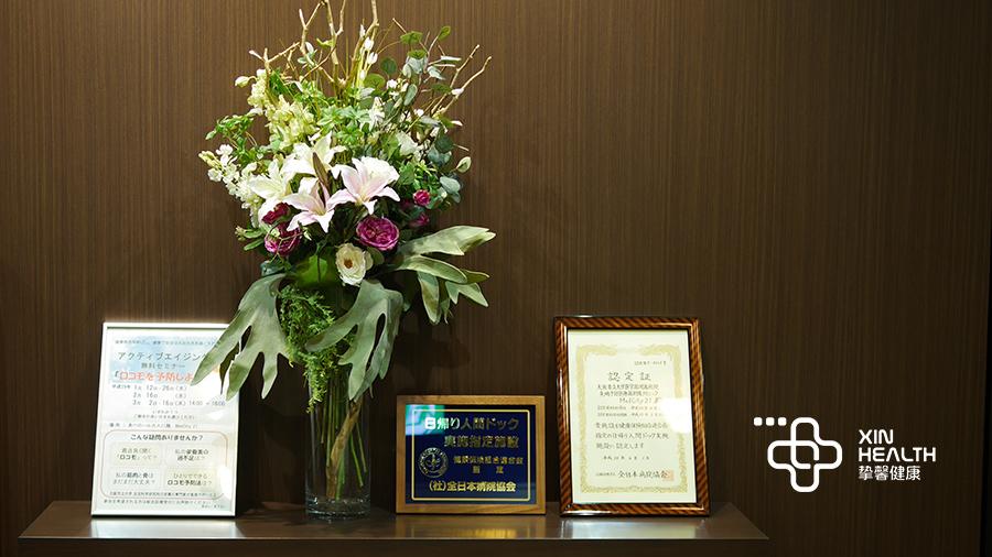日本高端体检医院资质证明