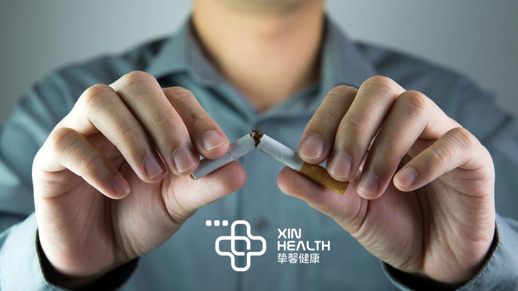 禁烟是对健康负责