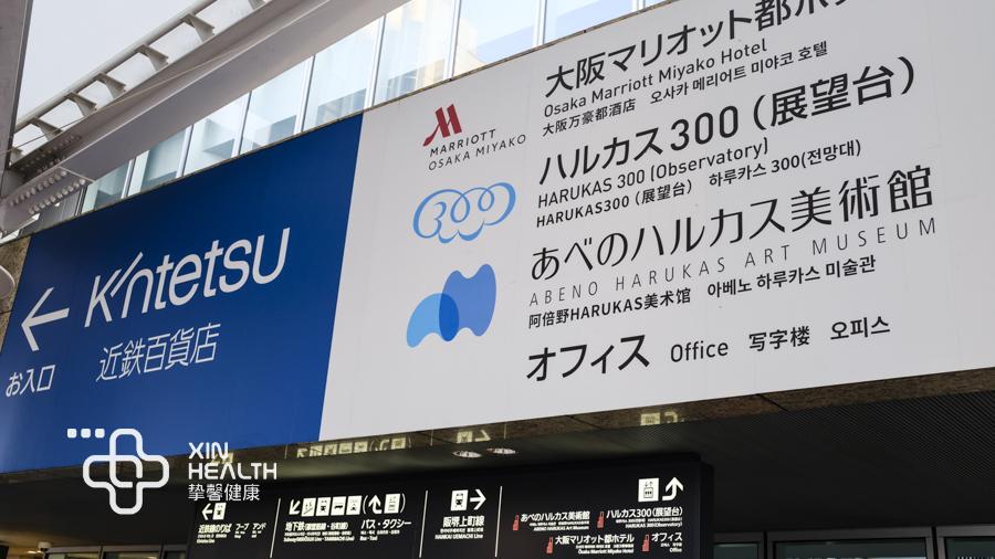 日本高端体检大厦指示牌
