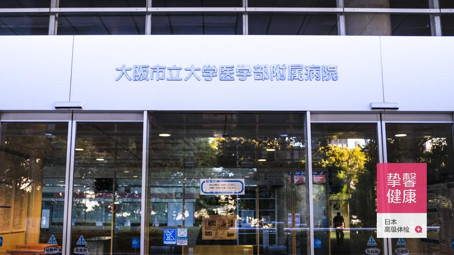 日本体检医院南门入口