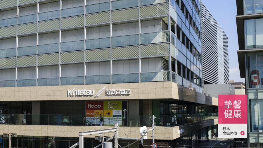日本高端体检大楼近铁百货入口