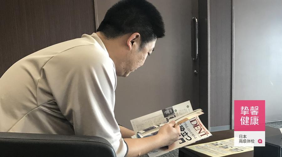 挚馨健康日本体检用户