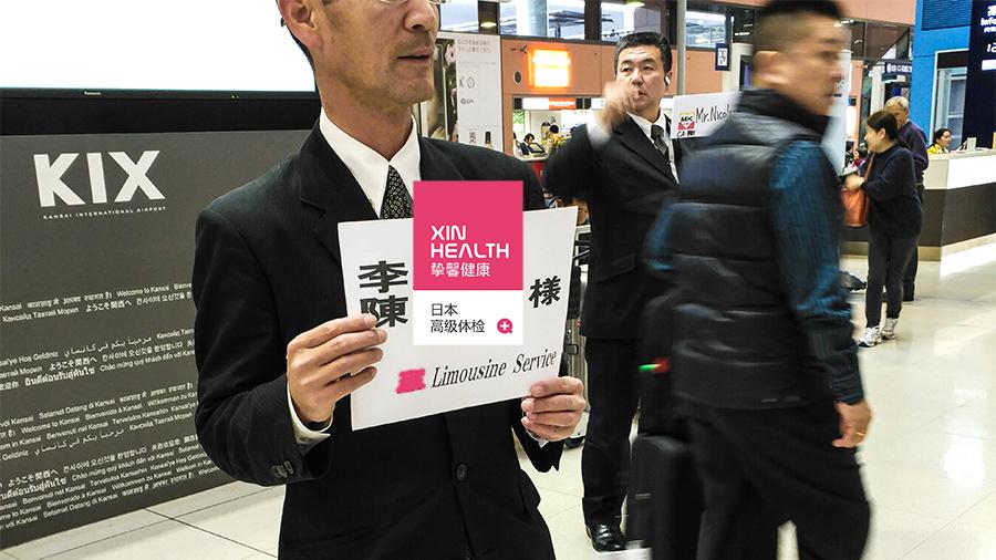 日本高级体检接机服务
