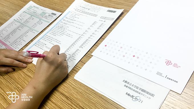填写日本高端体检预约服务文件