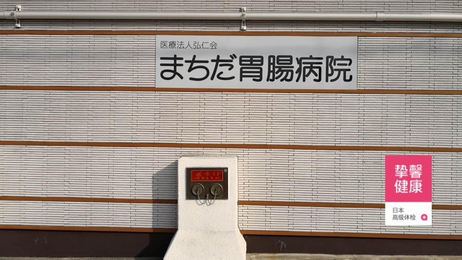 日本高级体检之肠镜检查医院