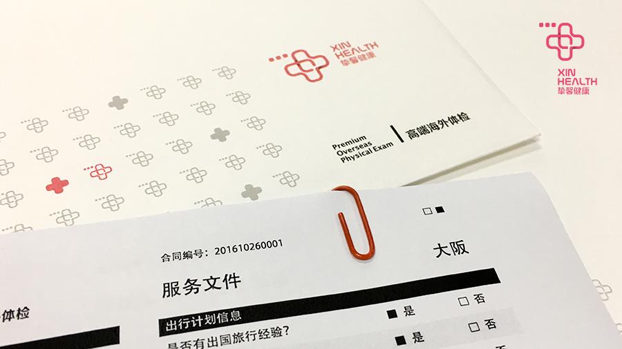 定制日本高端体检服务文件表