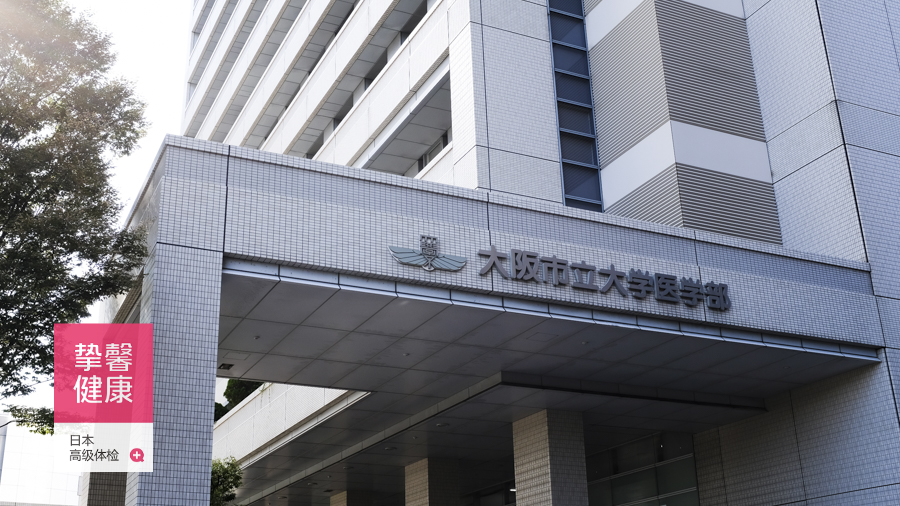 日本体检预约之高级体检医院