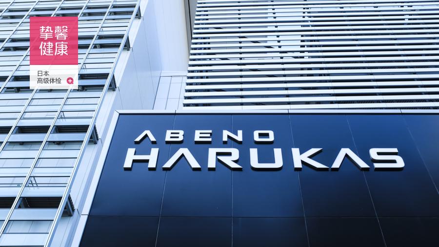 日本健康体检大厦