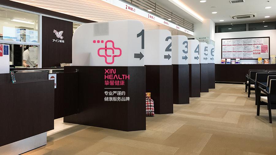 日本体检医院药局