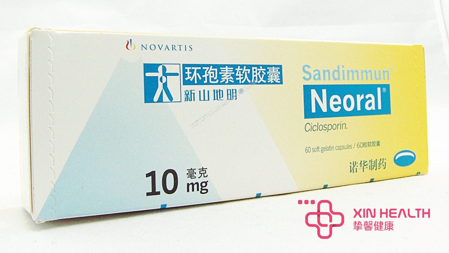 诺华制药的原研环孢素