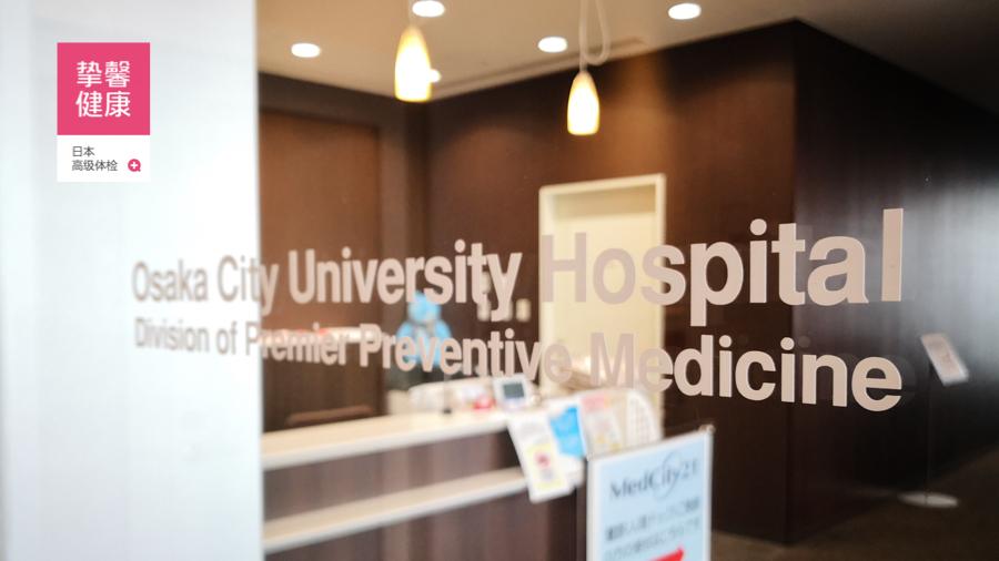 大阪市立大学医学院附属病院 体检部门