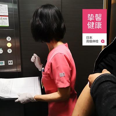 日本体检肠镜检查服务人员