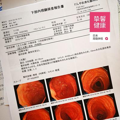 日本体检肠镜检查报告首页