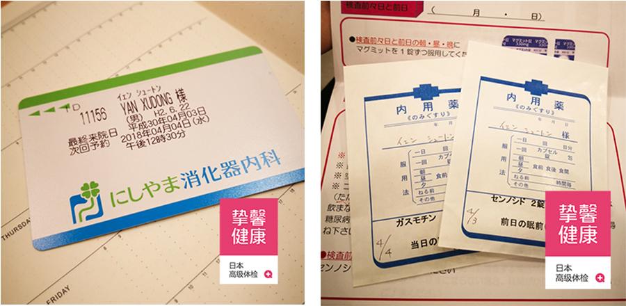 日本肠镜医院用户就诊卡和肠镜专用清肠药物