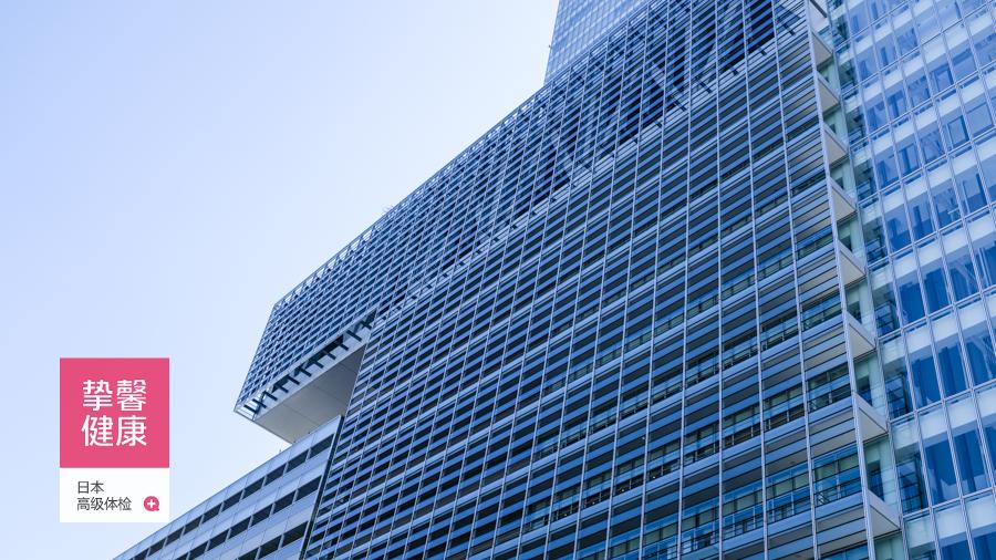 日本知名防癌体检医院大楼