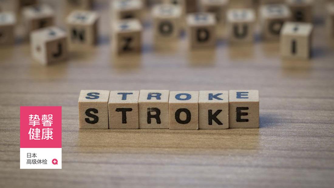 """中风的英文""""stroke"""",也有着突然受到冲击的意思"""