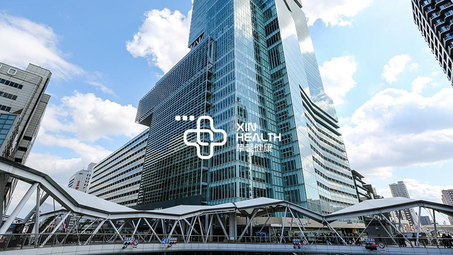 挚馨健康 Xin Health 日本精密体检大楼