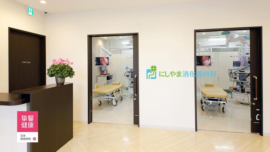 日本肠镜体检医院西山消化器内科病院
