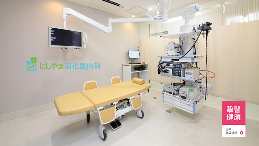 西山消化器内科医院的肠镜检查科室内景