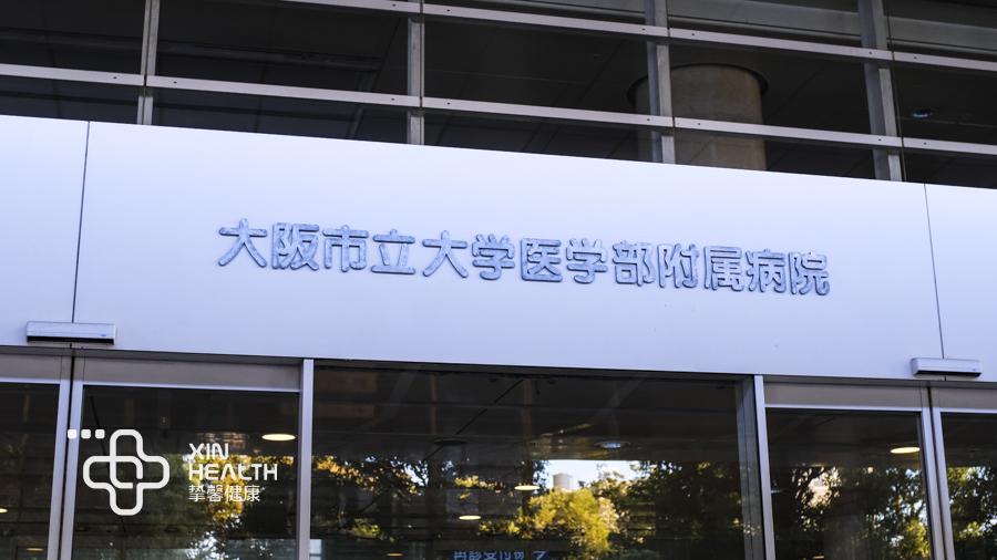 大阪市立大学医学部附属医院类似于国内的三甲医院