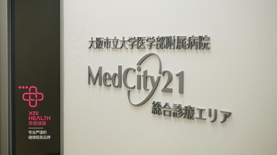 与挚馨健康 Xin Health 合作的大阪市立大学医院体检部