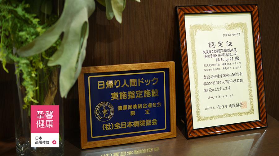 大阪市立大学附属病院的特定功能性医院认定书