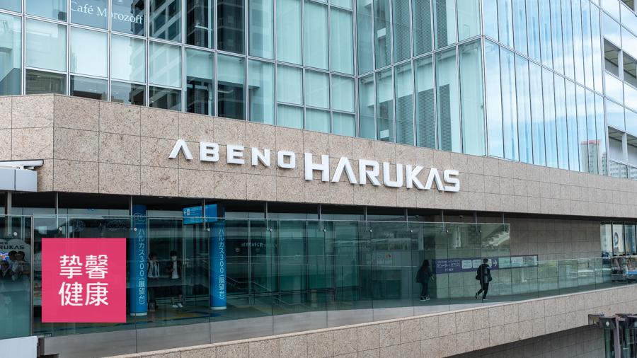 全日本最高楼 大阪天王寺 Abeno Harukas 大楼