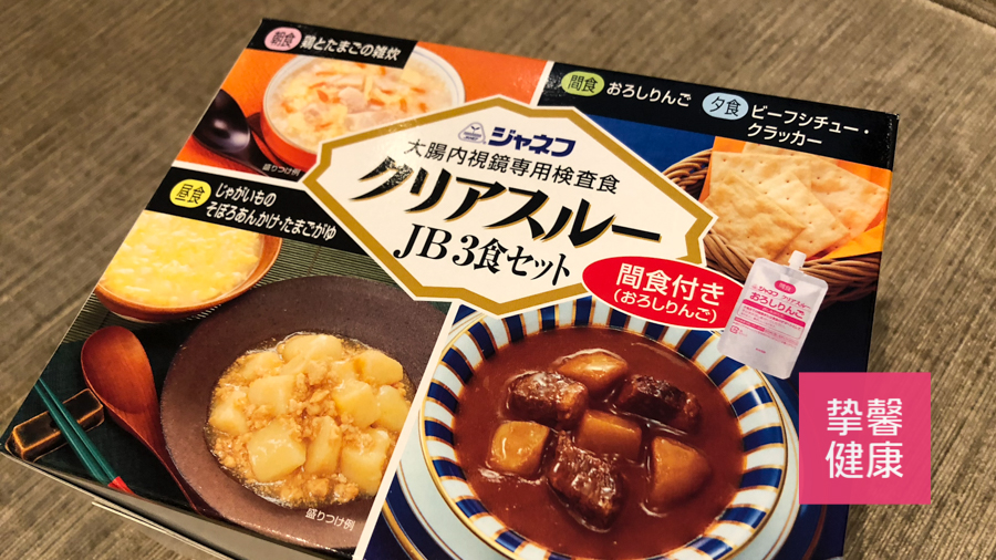 日本高级体检 肠镜检查 专用餐