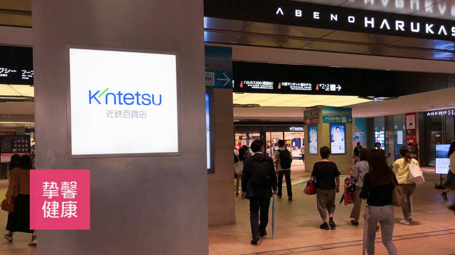 全日本最高楼 Abeno Harukas 近铁百货总店