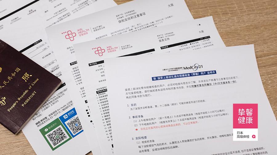 日本高级体检预约服务文件表