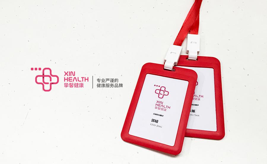 挚馨健康 XIN HEALTH,专业严谨的健康服务品牌