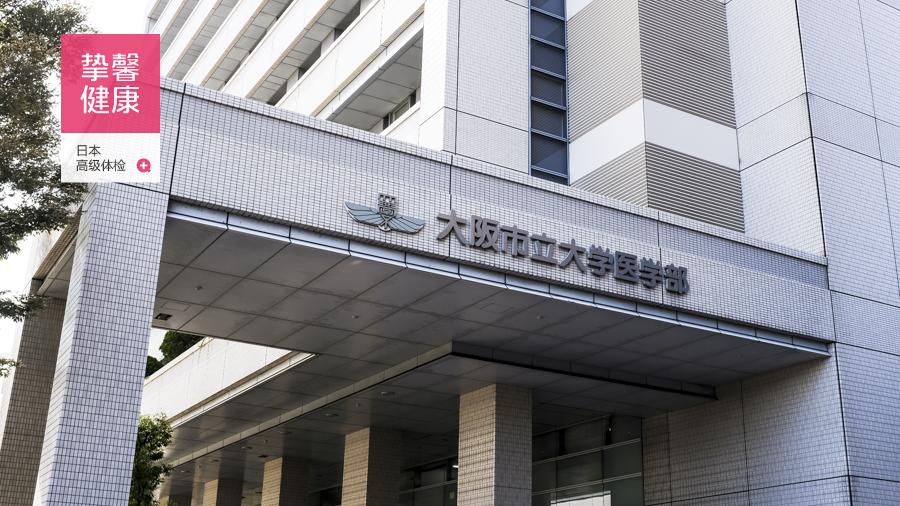 日本高级体检医院_大阪市立大学医学部附属病院