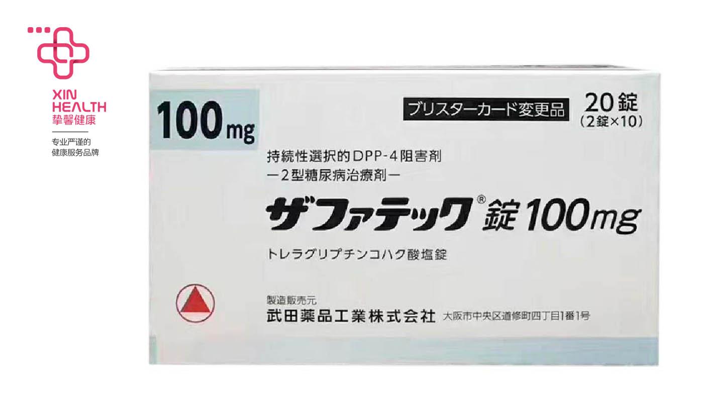 全球首个周服降糖药:曲格列汀